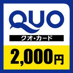 【QUOカード2,000円付】◎出張応援◎ビジネスプラン