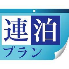 【連泊】♪2泊以上でお得♪松本駅1分◎朝食無料◎