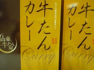 【朝食付】【牛タンカレーお土産付】プラン