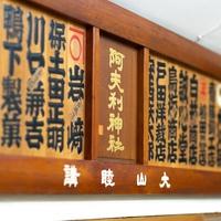 【大山の冷たい水が育てた名産の豆腐】◆1 日 1 組の宿〜里山で過ごす癒しの時〜2 食付きプラン