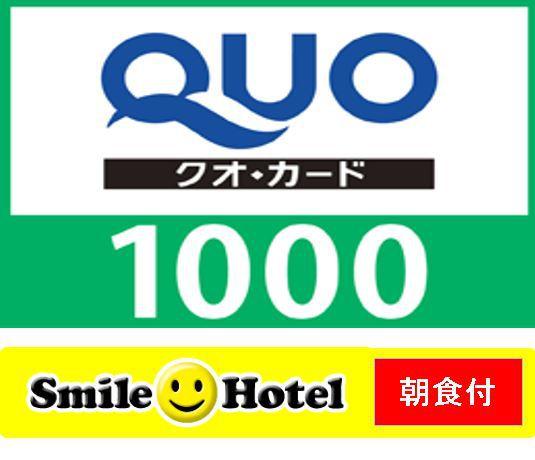 楽パック限定 ▼▼QUOカード1000プレゼント!▼▼【朝食付】:Q1B