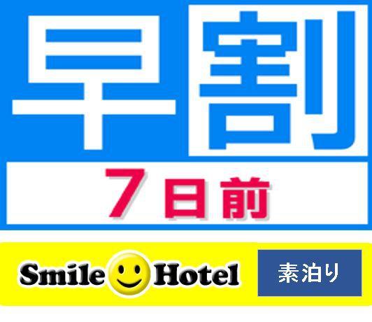 【楽天スーパーSALE】最大17%OFF★早割7日前まで!早めのご予約が断然お得♪<素泊り>