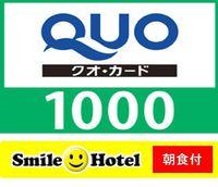 【QUOカード1000円付】ビジネスサポートプラン【朝食付】