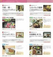 【「高岡彩食」3000円お食事クーポン付♪】朝食付きプラン【夕食に♪】