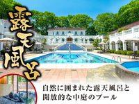 【スタンダードプラン】【2食付】リブマックスリゾート軽井沢フォレスト