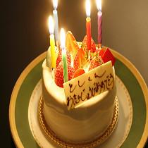 ◆特別な記念日に◆Anniversaryプラン〜豪華特典付〜 お誕生日にもオススメ【現金特価】