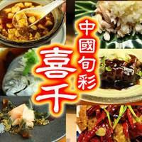 創作中華「喜千」さん(徒歩約3分)の食事券付き◆駐車場無料◆