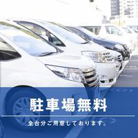スタンダードプラン◆駐車場無料◆