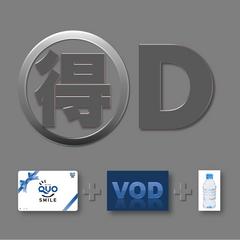 マル得パッケージD<QUOカード500円+VOD+ミネラルウォーター>【素泊まり】