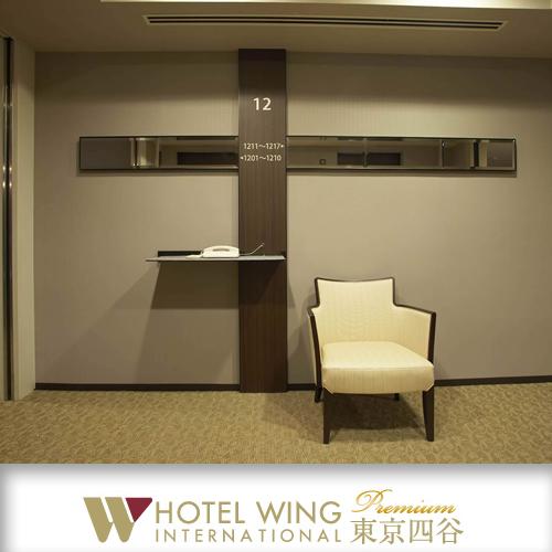 ホテルウィングインターナショナルプレミアム東京四谷 関連画像 2枚目 楽天トラベル提供