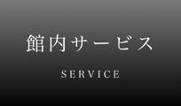館内サービス