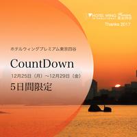 【Season】Countdown2017!12月ラストセール!-5311