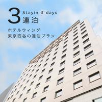 【朝食付】3連泊プラン