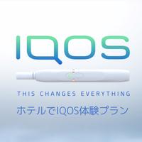 【IQOS体験プラン】ホテルでIQOS体験!アイコスデバイス無料貸出!!