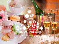【クリスマス2020】モエ・エ・シャンドンと特製マカロンをお部屋にご用意★ディナー&朝食付プラン