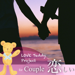 【★★】【LOVE Teddy】選べるテディにお菓子の掴み取りで彼女喜ぶ♪カップルプラン★-4711