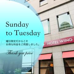 【曜日限定】Sunday to Tuesday!日曜日から火曜日の宿泊がおトク-1511