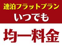 【全日程料金均一!】連泊フラットコンフォートプラン