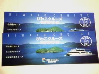 竹生島クルージング割引チケット付きツイン朝食プラン