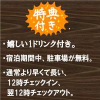 【定番ハノイコース】安心のホテルでお食事☆駐車場無料☆24Hステイ♪