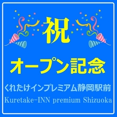 【4店舗で選べる夕食】静岡のおいしいお店♪お食事券付き!≪当日限り有効≫