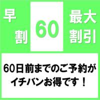 【早割60】60日前ご予約でお得!≪無料!朝食&ワンドリンク☆生ビールあり!≫大浴場完備☆