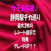 【静岡駅チカ巡り】女子会に最適☆最大3枚のレシート提示で特典グレードアップ☆