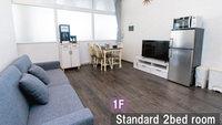 【1階北欧スタンダード】寝室×2(50平米)1〜5名様
