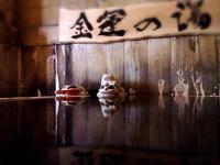 【1泊2食付 湯めぐりプラン】 天下の名湯夏油温泉・源泉100%かけ流し 7つの源泉堪能プラン