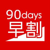 【さき楽90】90日前までのご予約でお得!夕食フルコース付きベストプラン<2食付>