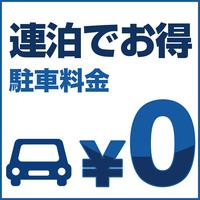 【駐車料金無料】連泊でお得☆マイカーで天保山・ユニバーサルシティへ(素泊まり)
