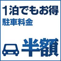 【駐車料金半額】1泊でもお得☆マイカーで天保山・ユニバーサルシティへ(素泊まり)