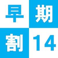 【早割14】★駐車料金無料★☆マイカーでさらにお得に宿泊☆10時チェックアウト