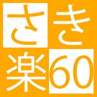 【さき楽60】早めの予約でお得♪〜非日常リゾート空間〜トレーラーハウス◆BBQお肉・海鮮セット◆
