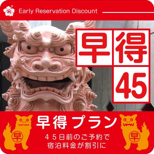 【さき楽】45日前の予約でおトク! ◆素泊まり