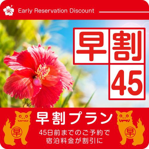 【さき楽45】45日前の予約でおトク! +朝食付き