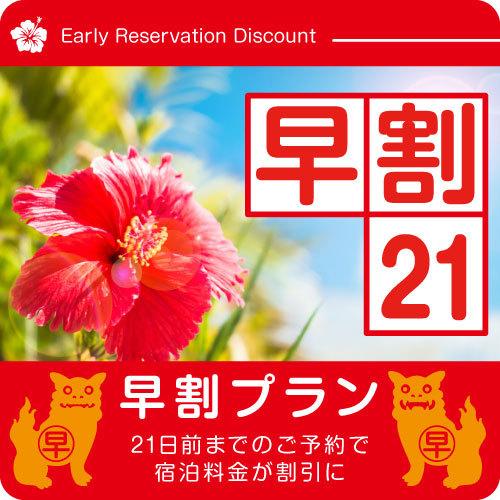 【さき楽21】21日前までの予約でおトク! ◆素泊まり