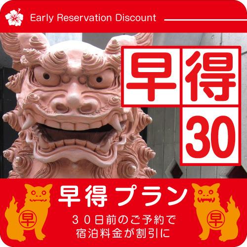 【さき楽】30日前の予約でおトク! +朝食付き