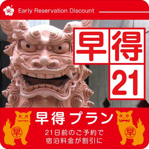 【さき楽】21日前の予約でおトク! +朝食付き