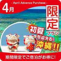 【限定】日本一早い夏★4月★限定プラン☆4月をお得に泊まろう♪♪朝食付