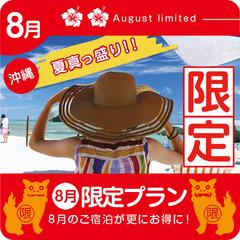 【限定】8月の限定プラン☆8月をお得に泊まろう♪♪朝食付
