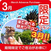 【限定】海開きが行われる3月★限定プラン☆3月をお得に泊まろう♪♪素泊まりプラン♪♪