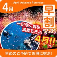 【早★得】日本一早い夏★4月★限定プラン☆沖縄を楽しもう♪♪素泊まり