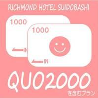 【ビジネス利用にオススメ!】クオカード2000円・ビデオシアター付プラン
