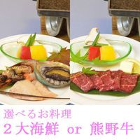 【一番人気】《活けあわび&伊勢海老   or   熊野牛》選べる味覚旅!1泊2食プラン