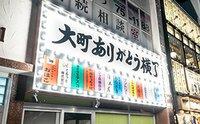 朝食バイキング・提携店夕食付【提携店¥2,000分お食事券付きプラン】