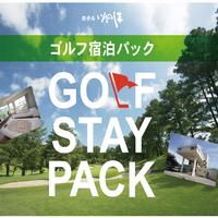 ◆ゴルフ翌日1Rプレイ◆<海鮮桶盛付きプラン>1泊2食+翌日1ラウンドで早起き知らず!
