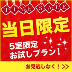 【現金特価☆当日限定】シンプルプランより800円引き!☆見つけたあなたは超ラッキ−♪ 朝食付
