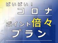 【ばいばい!コロナ】嬉しいポイント倍々プラン☆さらに1人あたり567円引き!朝食付