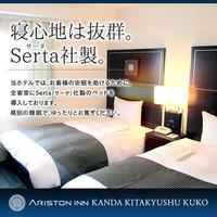 【現金特価】クオカード3000円付!7連泊滞在プラン!食事なし